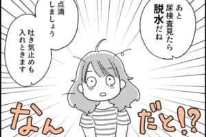 初産日記 第4話 つわり地獄~序章~【ぽぽこさんの妊娠レポ漫画】