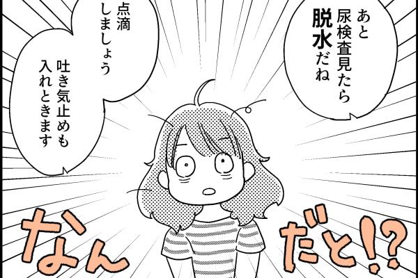 初産日記|第4話 つわり地獄~序章~【ぽぽこさんの妊娠レポ漫画】