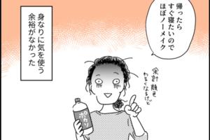 初産日記 第5話 つわりでまさかの姿に!【ぽぽこさんの妊娠レポ漫画】