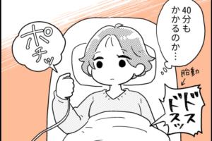 初産日記|第9話 赤ちゃんは元気かな?初めてのNST!【ぽぽこさんのレポ漫画】