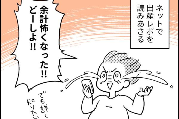 初産日記 第11話 新たな敵、襲い掛かる出産への恐怖!【ぽぽこさんのレポ漫画】