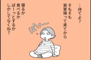 初産日記|第10話 私何もしてないのに!驚きの診断結果【ぽぽこさんのレポ漫画】
