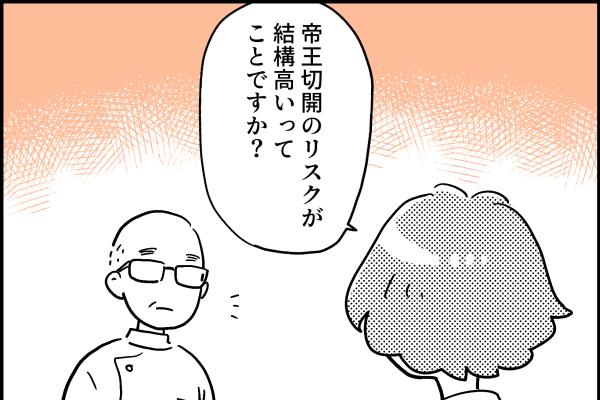 初産日記|第15話 お産にリスクはつきもの!【ぽぽこさんのレポ漫画】