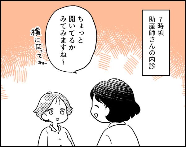 口 経産婦 センチ 子宮 4