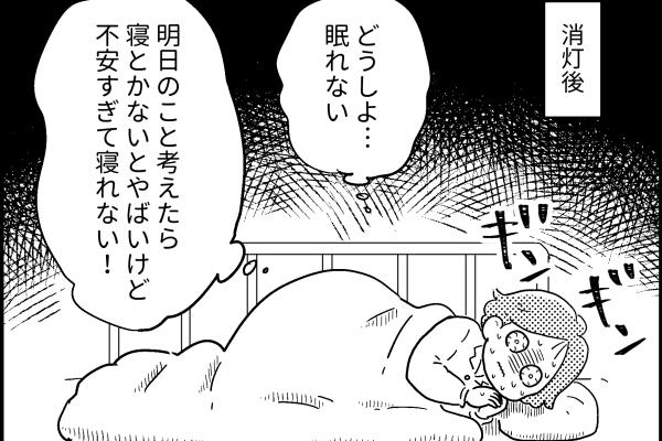 初産日記|第16話 この痛みはもしかして「陣痛」?【ぽぽこさんのレポ漫画】