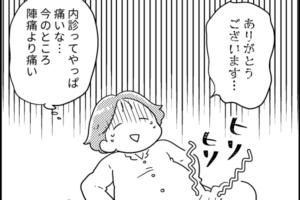 初産日記|第17話 なにこれ!陣痛より痛いじゃん!【ぽぽこさんのレポ漫画】