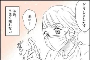 初産日記 第23話 うまく喋れない!どうしてもアレが欲しい【ぽぽこさんのレポ漫画】