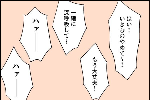 初産日記|最終回 無事に生まれてきてくれてありがとう【ぽぽこさんのレポ漫画】