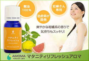 妊婦さん専用のアロマオイル