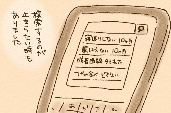 【漫画】「子どもの成長が遅い」は過度に心配しなくて大丈夫!先輩ママからのアドバイス