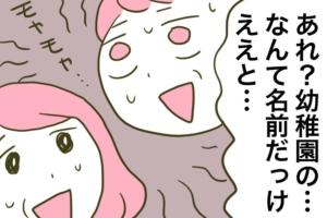 【漫画】ママ友☆危機一髪「思い出せ…ない」娘のナイスフォローで無事助かる