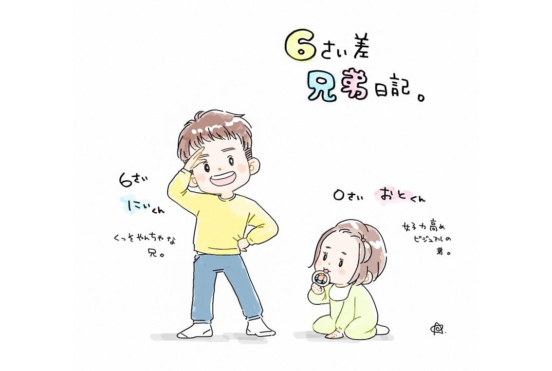 【漫画】6さい差兄弟日記① お兄ちゃんが大好き!弟のことは…?