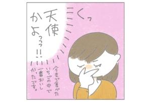 【漫画】我が子って…天使なのでは?ついに「チュー」してくれた日♡