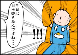【漫画】赤ちゃんファッションあるある「全身〇だらけ!」