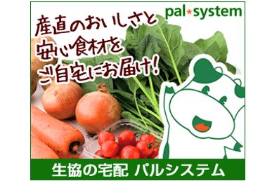 生協のパルシステム