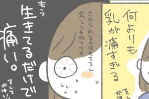 【漫画】1歳の娘の断乳レポ④|2日目「生きてるだけで痛い」だけど希望も見えてきた…!