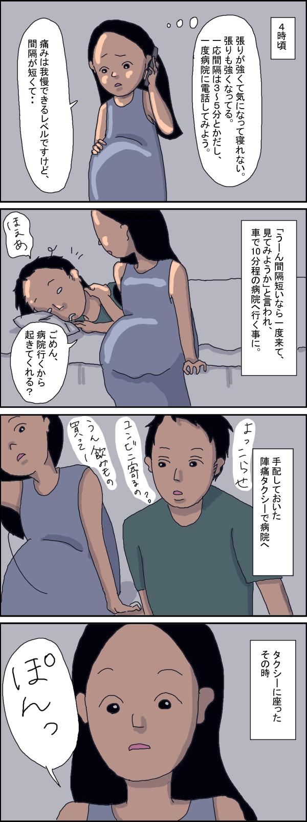 出産の兆し