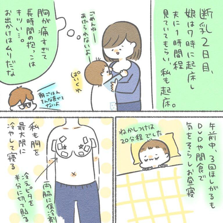 断乳レポート
