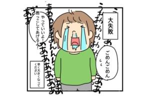 【漫画】結構大変!子どもの「やるやる期」一体正解は何なのか…?