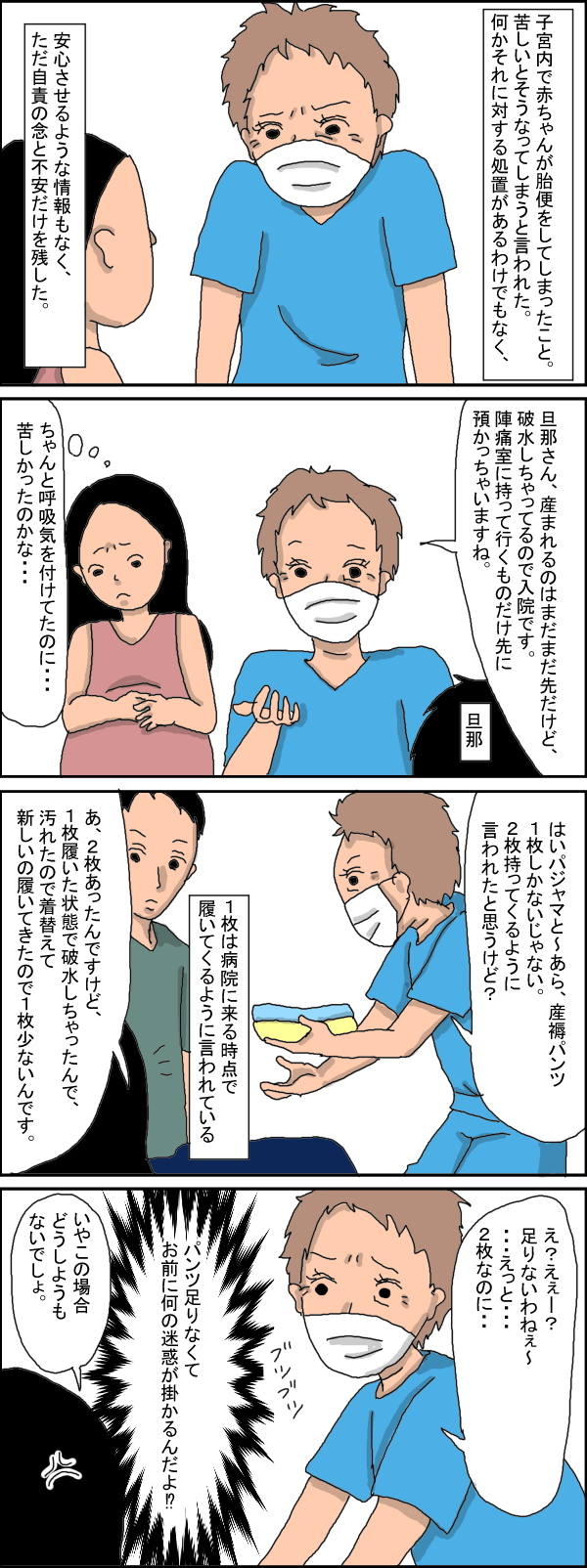 助産士さんの説明