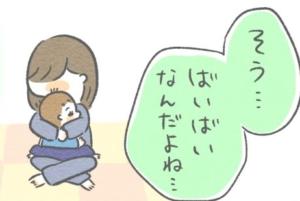 【漫画】1歳の娘の断乳レポ②|準備編。カウントダウン予告と断乳グッズの用意!