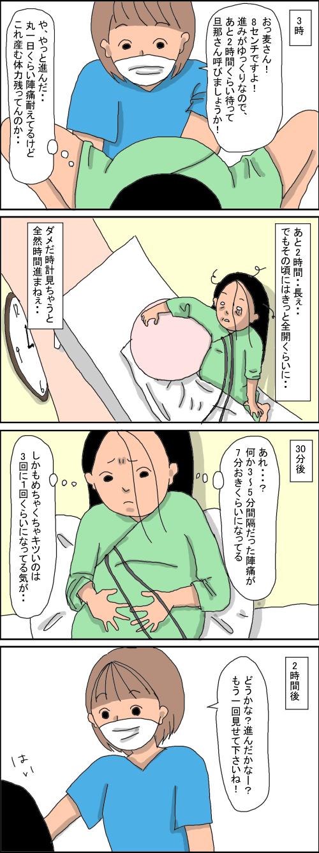 初産 陣痛 こない