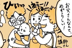 【漫画】ダブル育休!育児イベントってどんな感じ?|イクメンパパ奮闘記①
