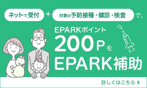 EPARK自費補助