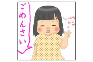 【漫画】子どもの言い間違いが…かわいい!「えっ、そこ間違えるの!?」
