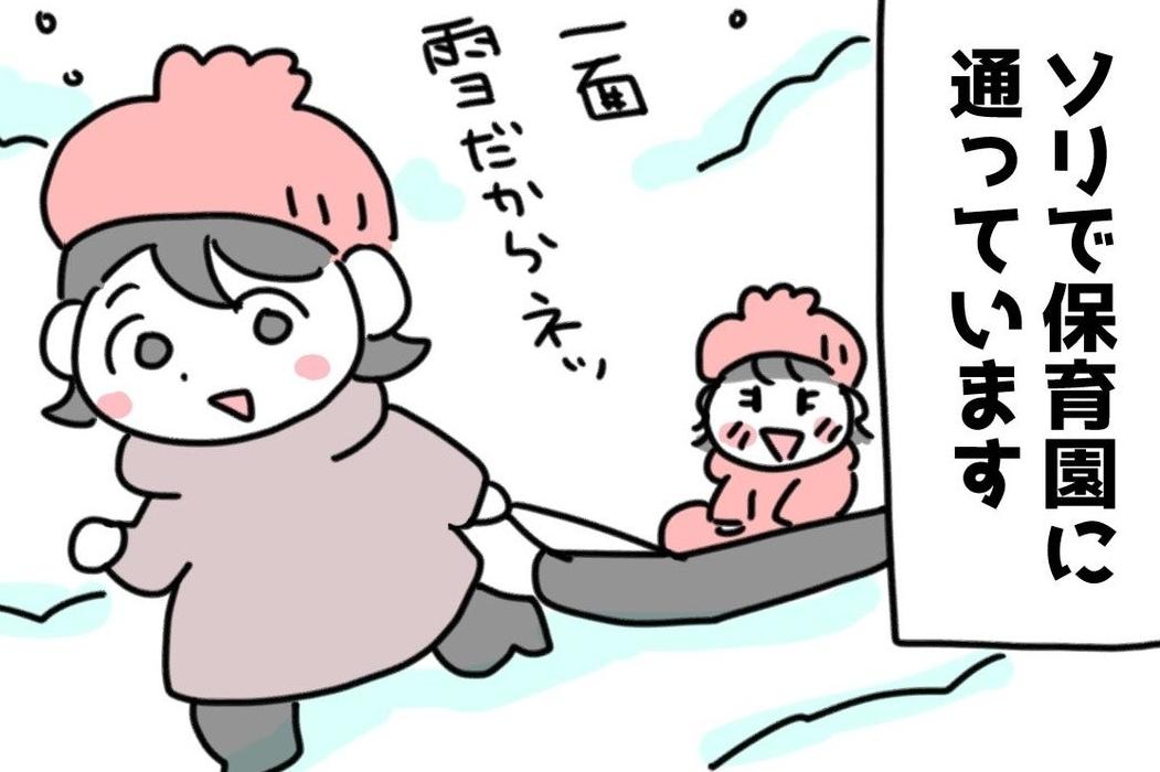 【漫画】北海道あるある(?)道民の保育園の登園は、ちょっと違います