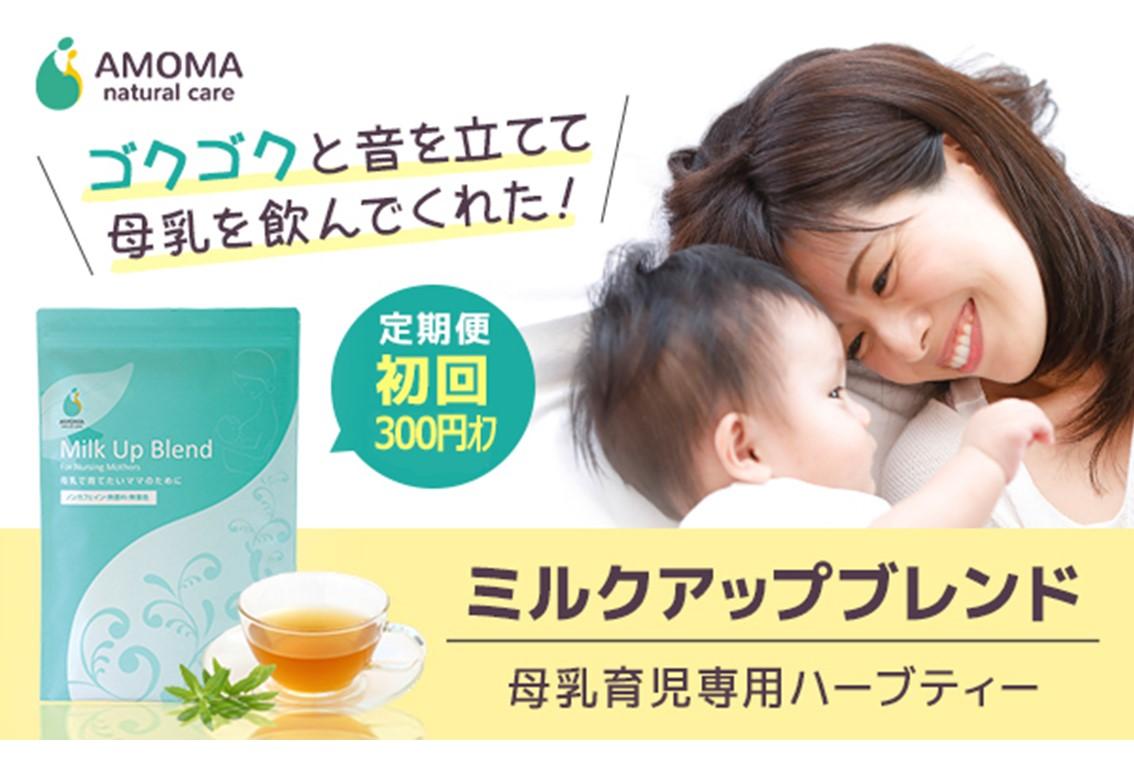 母乳不足のサポートティー