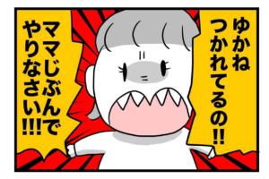 【漫画】子どもの気分は予測不能!「お手伝い?喜んで!」かと思いきや…?