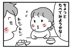 【漫画】騙し騙され…野菜嫌いの子どもとの攻防戦!果たして食べてくれるのか?