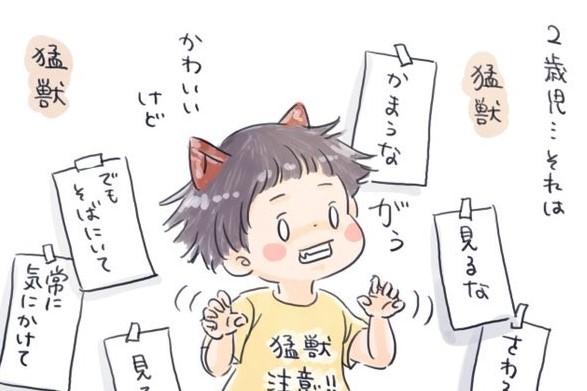 【漫画】「軽く絶望…」魔の2歳児の「自分でやりたい」が止まらない