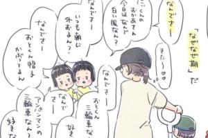 【漫画】なんで?×2。なぜなぜ期の双子ちゃん「答える隙がないっ…」