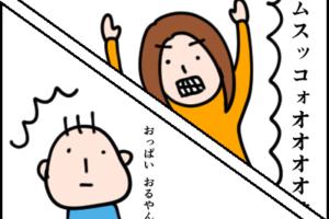 【漫画】息子、ハイハイマスターへの道~激闘編~熱い戦いを制したのは…?