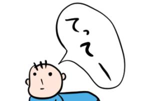 """【漫画】求む解読者!大人の知らない""""喃語""""の世界「正直わからん!」"""