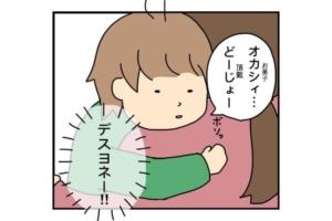 【漫画】妊娠中の上の子の優しさ(?)「どーぞ」に込められた意味とは…?