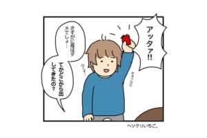 【漫画】子どもの発想はいつも自由だ!「なぜソコにコレをいれる?」
