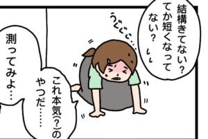 【漫画】2人目のスピード出産レポ(前編)「もしや陣痛?」準備しないと…