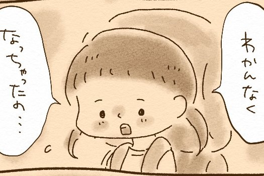 子どもの感情