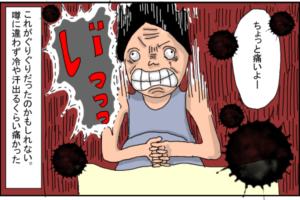 【漫画】「痛あぁぁ!」出産予定日の半月前の内診。油断していると…|麦さんの出産レポ①
