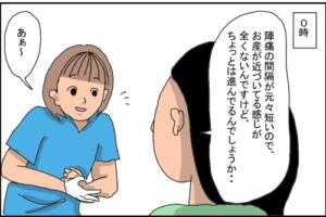 【漫画】トイレ陣痛がつらい!でも「え、出産まだ先?」|麦さんの出産レポ④