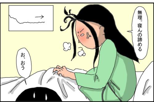 【漫画】「陣痛中に…寝るなんて絶対無理っ!」|麦さんの出産レポ③