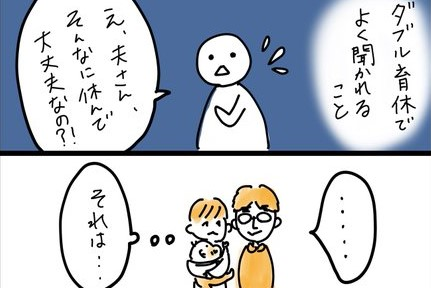【漫画】ダブル育休夫婦に質問!「不安はない?」「ずっと一緒で喧嘩しない?」