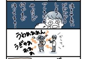 【漫画】「いてくれるだけで…ありがたい!」ダブル育休中のパパの存在に感謝