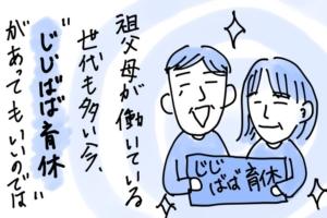 【漫画】産後、里帰りしたけど…ゆっくりできず。「じじばば育休」があったらいいなぁ