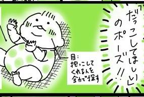 【漫画】ダブル育休中のパパが大活躍!「家族のお願い」を叶えまくる!|イクメンパパ奮闘記②