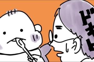【漫画】離乳食に大感激!「食べる姿、最高だぁ!」|イクメンパパの奮闘記④