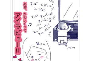 【漫画】うちの子がとにかく可愛い!どの瞬間も、親とっては「あなたが一番!」